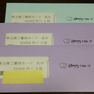 今週の株主優待♪(9月第3週)