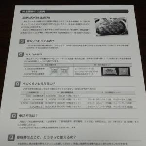 今週の株主優待♪(8月第3週)