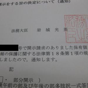開示請求していた記述の答案用紙が届きました