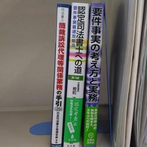 特別研修に必要な本について