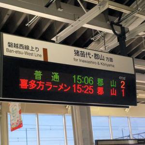 駅の電光掲示板に「喜多方ラーメン」 どんな列車?会津若松で誤表示