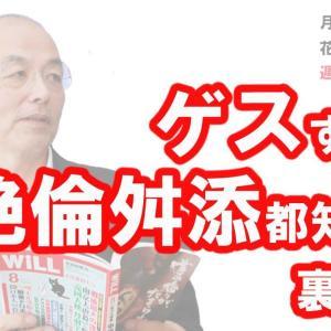 舛添さんが「公明党」に見捨てられた、本当の理由