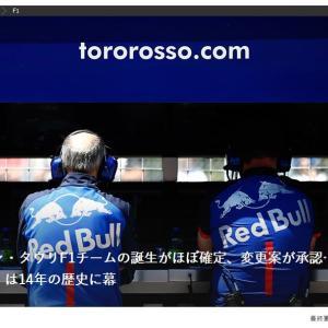トロロッソが来期から「アルファタウリ」という新ファッションブランド名へ