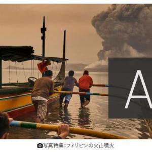 フィリピン火山噴火、100万人に完全避難呼びかけ