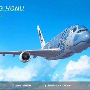 ANAのチャーターフライトでフライングホグに搭乗したいですが高いですねぇ(11月15日出発)