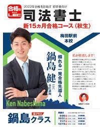 鍋島健先生(LEC梅田専任講師)の講演会を聞いたのでまとめてみますた