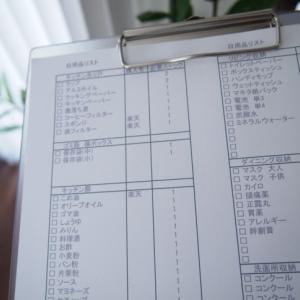 *家事*忘れん坊のための、日用品のチェックリスト