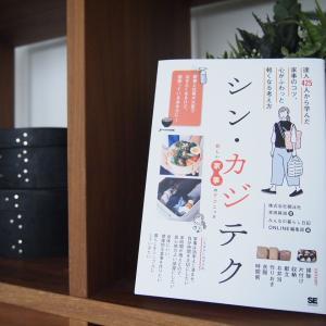 *掲載のお知らせ*『シン・カジテク』で心を軽く&これだけは捨てられない愛用品&来年の手帳は2冊使い
