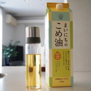 花粉症にも!!体に良いこめ油と亜麻仁油の効能 & ポチレポ♪