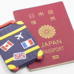 【目標】海外旅行で行きたいところを見つけました。