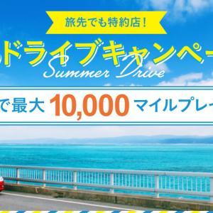 JAL特約店 夏のドライブキャンペーンで6,000マイル当選!