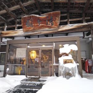 真冬の青森一人旅3、玉の湯とヒバ千人風呂と夕ご飯。