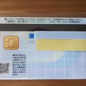 特定定額給付金、1人10万円の申請を完了!