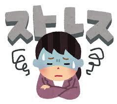 「長期的ストレス」と「免疫」の関連性