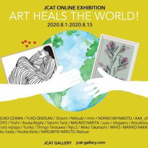 オンライングループ展『ART HEALS THE WORLD!』
