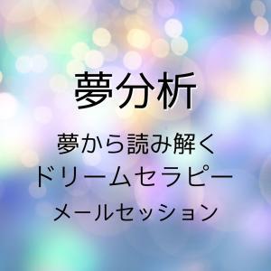 夢分析(ドリームセラピー)募集