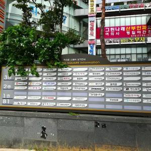 韓国大使館の味をお手軽に味わえるお店 @CHAN STORE(第1日目③)