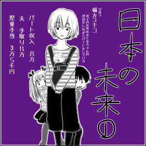 主婦漫画『日本の未来① 最低賃金の改定、有休の義務化と罰則』