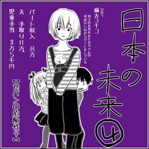 主婦漫画『日本の未来④ 食パンの危険性?』