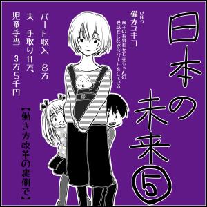 主婦漫画『日本の未来⑤ 働き方改革の裏側で』