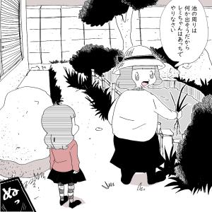 日常漫画『皆で草取りを した時のたわい のない話②黒い塊』