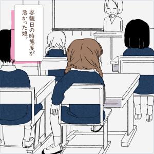 日常漫画『授業参観、娘の態度』