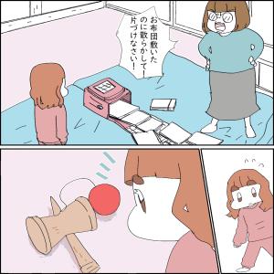 日常漫画『けん玉で笑わされる』