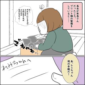 日常漫画『レミちゃんへのラブレター』