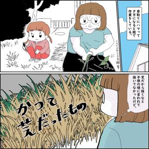 日常漫画『70キロ近い体重を使って芝を根こそぎ引っこ抜きたい!』