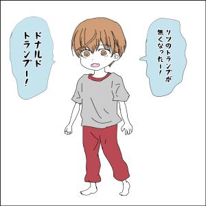 次男くん観察日記『ドナルド・トランプ』