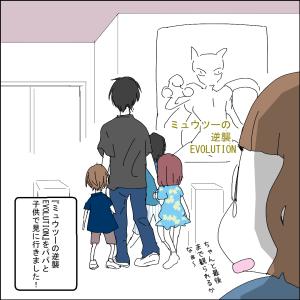 日常漫画『ミュウツーの逆襲EVOLUTION』