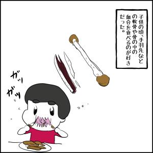 日常漫画『骨の髄まで』
