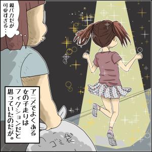 日常漫画『娘のアニメ走り』