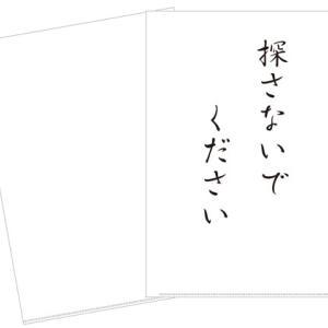 【木村さんの離婚歴】「旦那が家出」のその後~わたしが我慢すれば丸く収まる?~