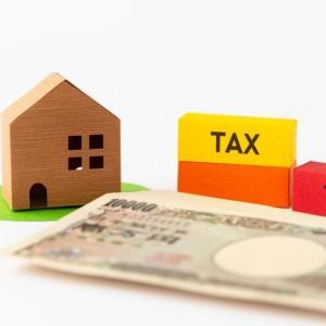 【メディア掲載】自宅の相続税が8割引きに?!小規模宅地の特例をわかりやすく解説