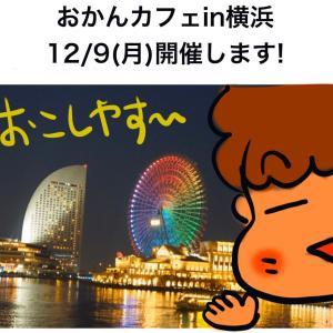 緊急告知!おかんカフェin横浜12/9(月)開催!