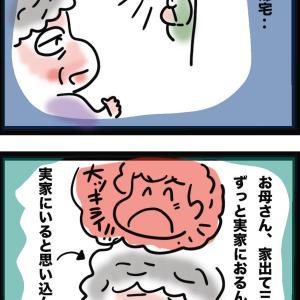 義母、膝手術後に大ピンチ!(20年目同居嫁の反乱!20)