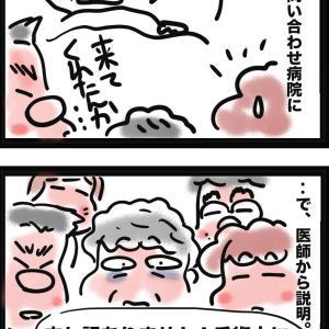 義母入院で医師に謝罪された訳(20年目同居嫁の反乱!21)