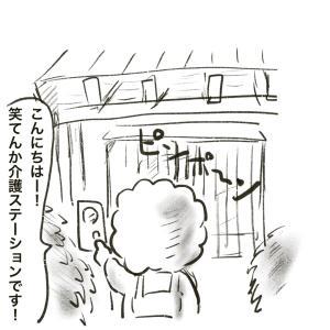 扉を開けて