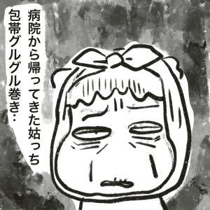 姑っち胃カメラ検査へ行く②