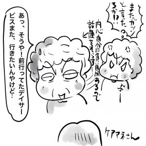 ケアマネ訪問日に嫁姑バトル再燃?②