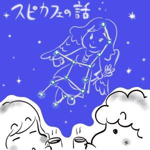 【PR】優しい眠りのために・スピカフェの話