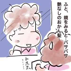 【PR】老け髪を救うスカルプシャンプー!