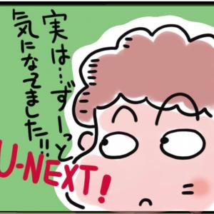 【PR】U-NEXTにどハマりしてます!