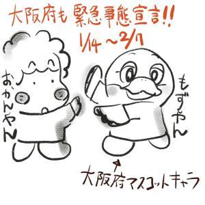 大阪も緊急事態宣言出た!