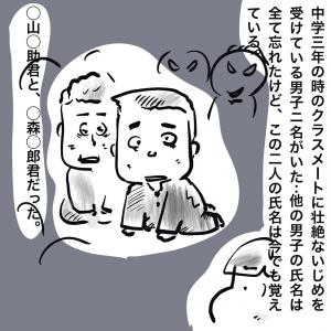 マサヨちゃん番外編/「壇上に立ったいじめられっ子」