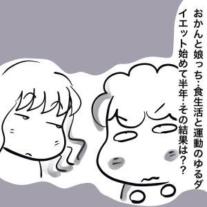 母娘ダイエット成功の別れ道は?!