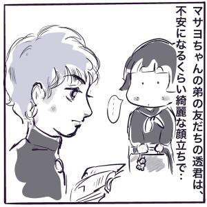 おかん子の昭和/マサヨちゃんの弟の友だち