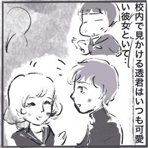 マサヨちゃんの弟の友だちー透君②