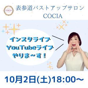 YouTube・インスタライブ配信のお知らせ